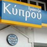 Τράπεζα_Κύπρου4