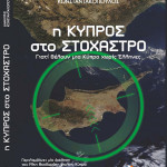 konstantakopoulos-book