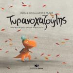 exofyllo-tyrannochazoulis